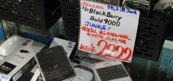 [難有] ジャンク BlackBerryBold 9000