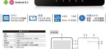 7インチタブレット Poketab ポケタブ 7 [SWA7108]発売中!