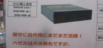【リニューアル】 SATA接続 5インチDVDSマルチドライブ 【特価】