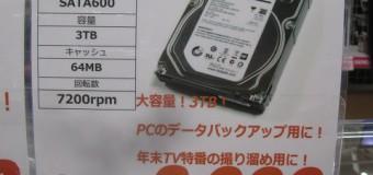 【リニューアル】 3.5インチ/SATA/3TB HDD【特価】※完売しました