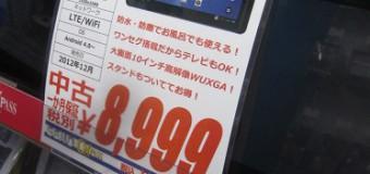 【リニューアル】 Docomo F-05E 【特価】