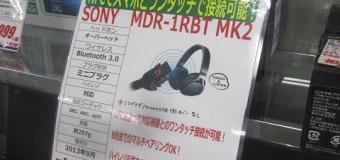 【ワケあり】 SONY製ワイヤレスヘッドホン入荷しました! 【格安】