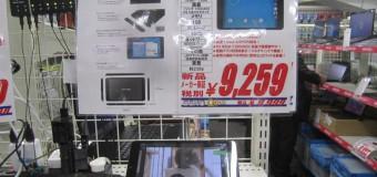 ポケタブ7 HD がさらにお買い求めやすく!!9,259円+税!!