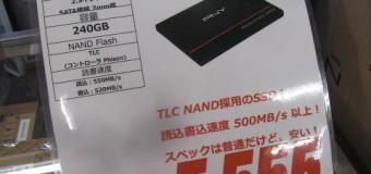 【リニューアル】 2.5インチ/SATA/240GB SSD 【特価】