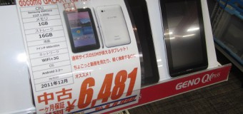 【難あり】 GALAXY Tab 7.0PLUS【特価】
