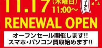 11月17日(木)11:00~ リニューアルオープン!!