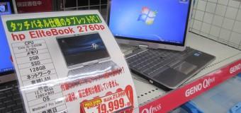 【値下げ】 hp EliteBook 2760p