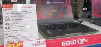 【値下げ】 東芝 dynabook R63/P