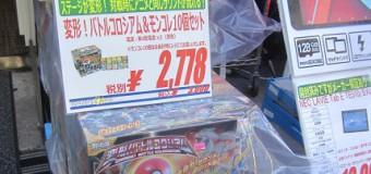 【ポケモン】 変形!バトルコロシアム+モンコレ10個 【お得なセット】