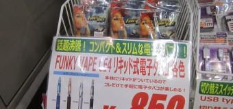 【電子タバコ】 Funky VAPE CE4 入荷しました