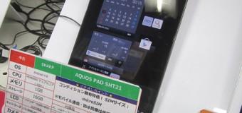 【再入荷】 SHARP AQUOS PAD [SHT21] 難あり特価!