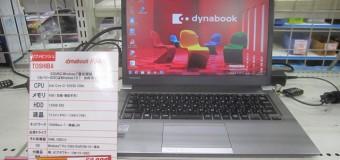 【特価情報】 東芝 dynabook R63/P 値下げしました