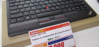 ThinkPad コンパクトBluetoothキーボード with トラックポイント 入荷しました