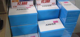 Anker モバイルバッテリー各種入荷しました