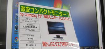 【新生活応援セール】19インチスクエア液晶 hp compaq LE1911
