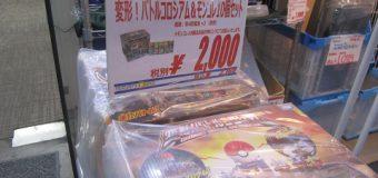 【再入荷】ポケモン・バトルコロシアム+モンコレ10体セット