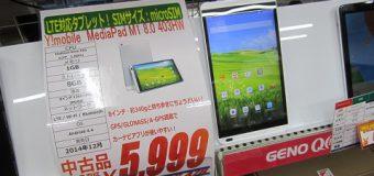 【再入荷】Y Mobile/MediaPad M1 8.0 403HW