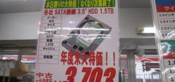 【特価情報】中古HDD 3.5インチ/1.5TB【本日限り】