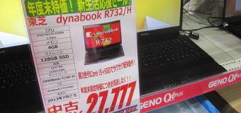 【新生活応援セール】東芝/dynabook R732/H
