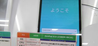 【新生活応援セール】ASUS/ZenPad 8.0 [Z380M-BK16]