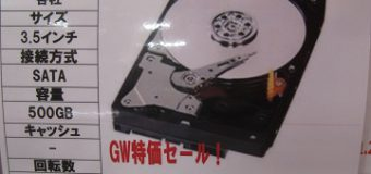 【GW特価】3.5インチ/SATA接続/500GB HDD