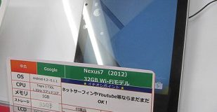 Google/Nexus7 (2012)Wi-Fiモデル 32GB 入荷しました