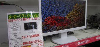 富士通/19.5インチワイド 液晶モニター [VL-E20T-7]