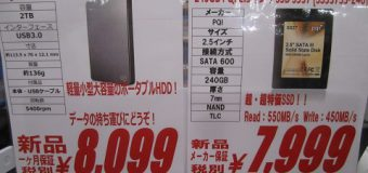 【特価情報】2.5インチSSD・HDD大特価!!【新品】