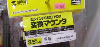 2.5インチSSD/HDD⇒3.5インチベイ変換マウンタ 入荷しました