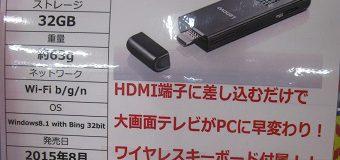 【GW特価】Lenovo/ideaCentre Stick300