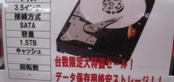 【本日限定】3.5インチ/SATA接続/1.5TB HDD【大特価】