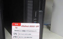 【値下げ情報】hp EliteDesk 800 G1 SFF