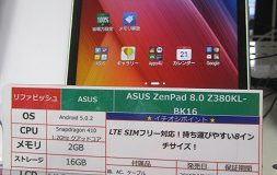 ASUS/ZenPad 8.0 [Z380KL-BK16]入荷しました
