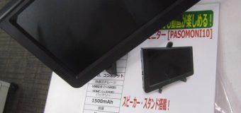 【再入荷】10.1インチ モバイルモニター [PASOMONI10]