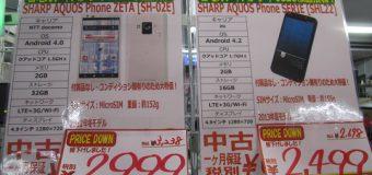【特価情報】SHARP AQUOS Phone 2種 値下げ!