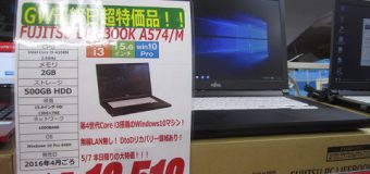 【GW特価】FUJITSU/LIFEBOOK A574/M