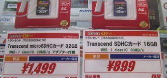 【GW特価】Transcend SDHC・microSDHC 32GB・16GB