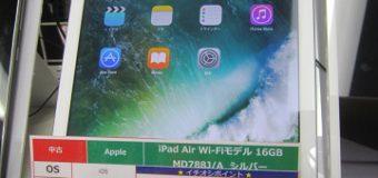 Apple/iPad Air Wi-Fiモデル 16GB(シルバー)入荷しました