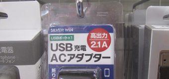 【特価情報】USB-ACアダプター/5V-2.1A