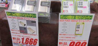 【特価情報】5,000mAh モバイルバッテリー 各種