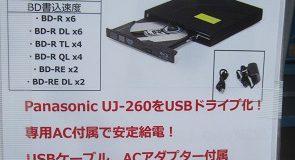 USB接続/ポータブルBDマルチドライブ(UJ-260)入荷しました