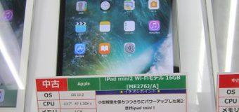 Apple/iPad Mini2 Wi-Fiモデル 16GB 入荷しました