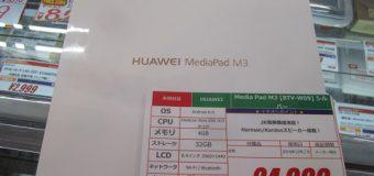 HUAWEI/MediaPad M3 [BTV-W09] 入荷しました
