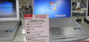 【office入り】Panasonic/Let's note CF-F10
