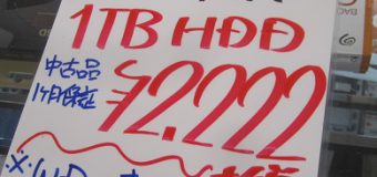 """【タイムセール】各社:3.5""""/SATA/1TB HDD【開催中】"""