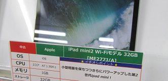 【土日特価】Apple/iPad mini2 WI-Fi/32GB