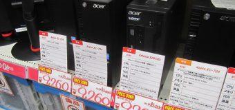 【特価情報】acer製デスクトップPC各種 大特価!