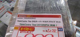 【ボーナスセール】ThinkCentre Tiny DVDSマルチドライブキット