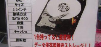 """【お盆セール】各社 3.5""""/SATA接続/1TB HDD"""