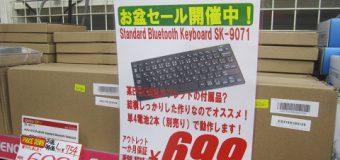 【お盆セール】スタンダードBluetoothキーボード [SK-9071]